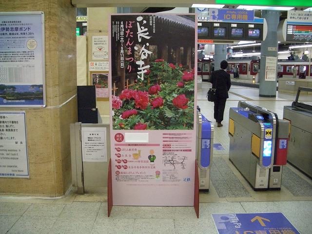 駅設置パネル-3