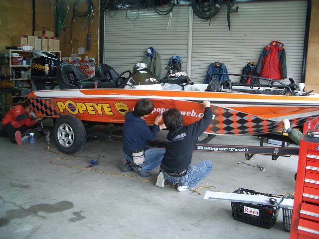 庄司プロバスボートラッピング2008(施工風景1)-1
