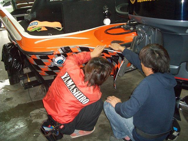 庄司プロバスボートラッピング2008(施工風景2)-1