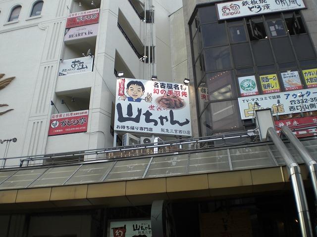 店舗 (山ちゃん三宮西口店)‐1